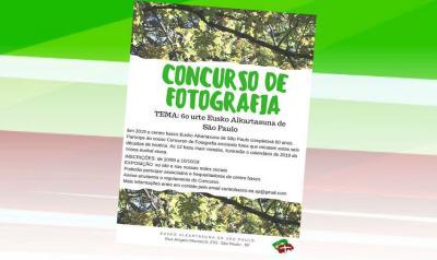 Afiche de promoción del Concurso Fotográfico