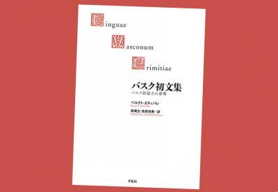 Linguae Vasconum Primitiae-en japonierazko bertsioa